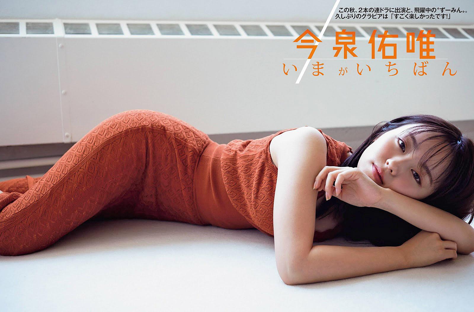 Yui Imaizumi Flash 191105 02.jpg