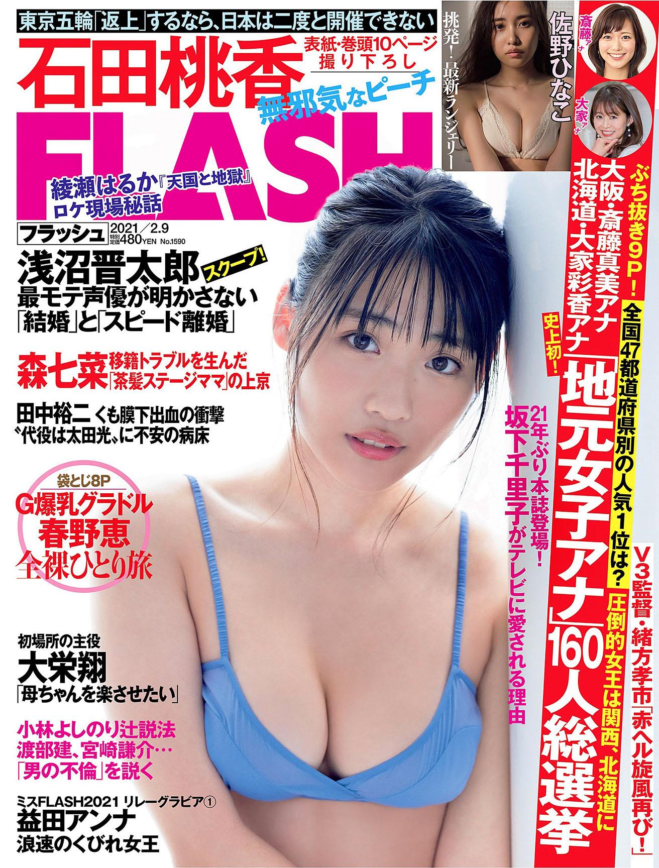 Momoka Ishida Flash 210209 01.jpg