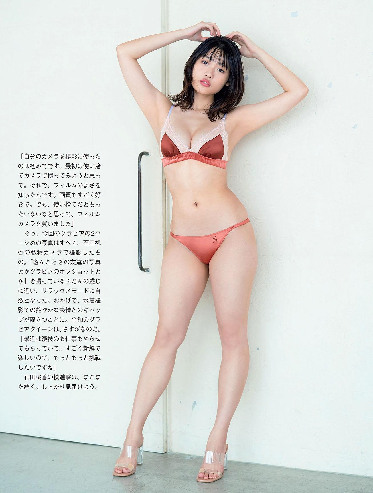 Momoka Ishida Flash 210209 07.jpg
