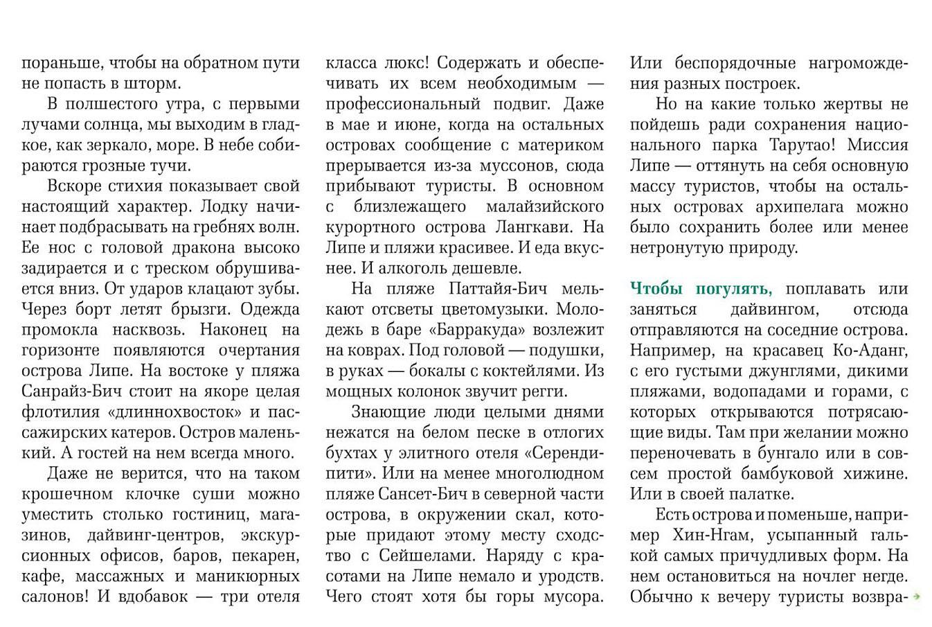 GEO_2013-11_12.jpg