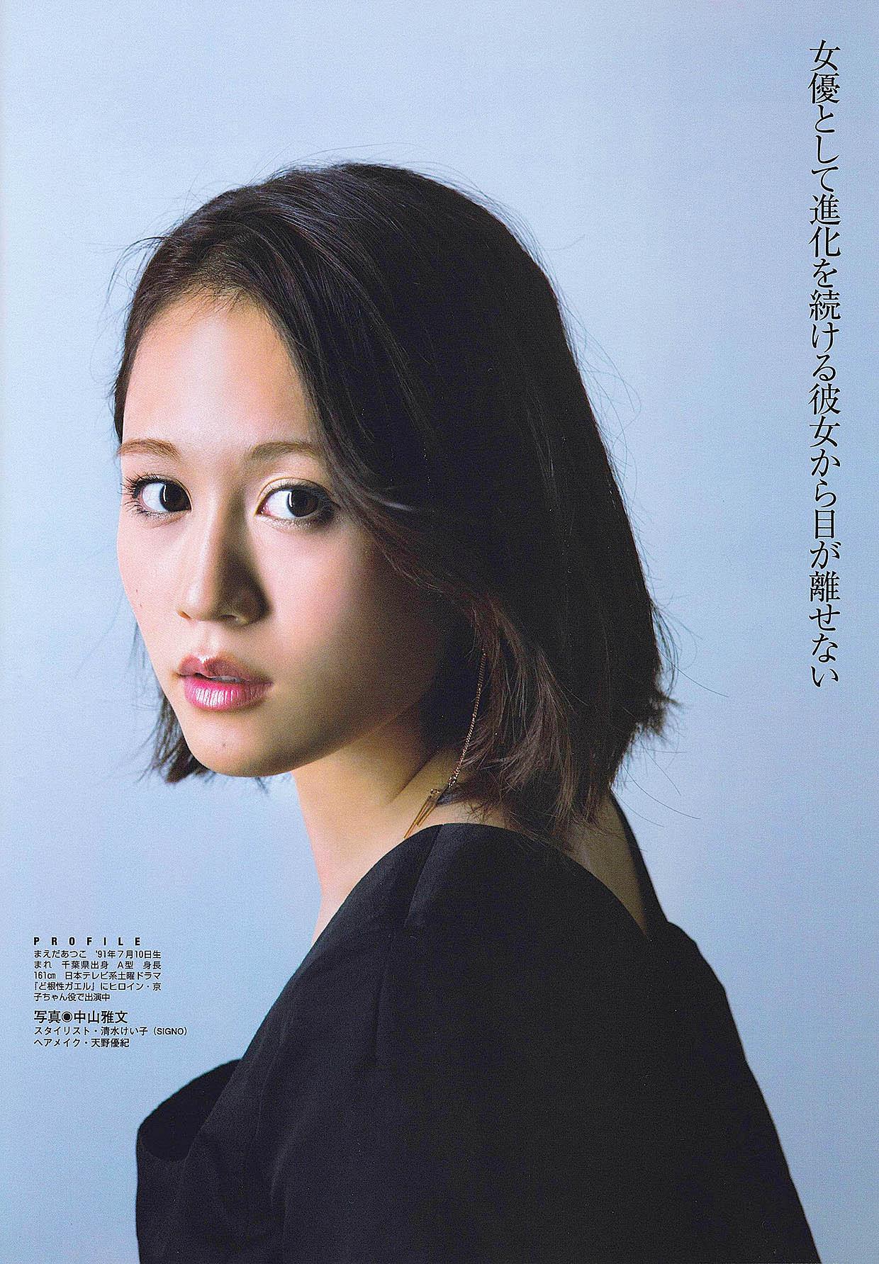 MAtsuko Flash Sp Gravure Best Midsummer 2015 05.jpg