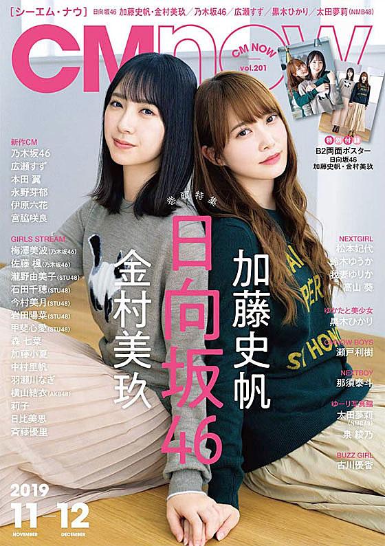 Kanemura Miku and Kato Shiho H46 CM Now 191112.jpg