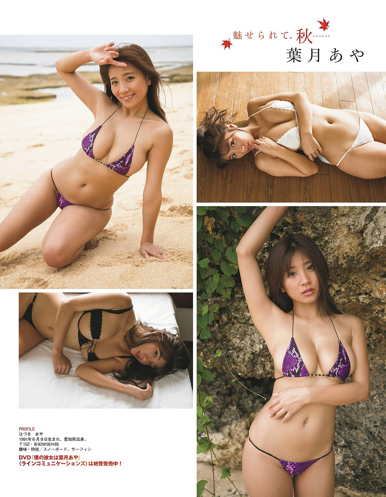 Aya Hazuki Ex-Taishu 1911 03.jpg