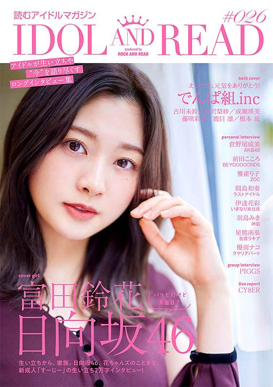 Tomita Suzuka H46 Idol and Read 26 2021.jpg