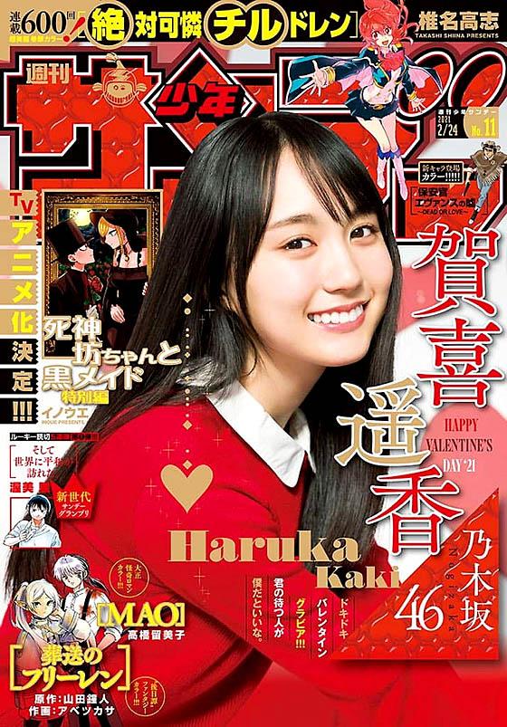 Kaki Haruka N46 Shonen Sunday 210224.jpg