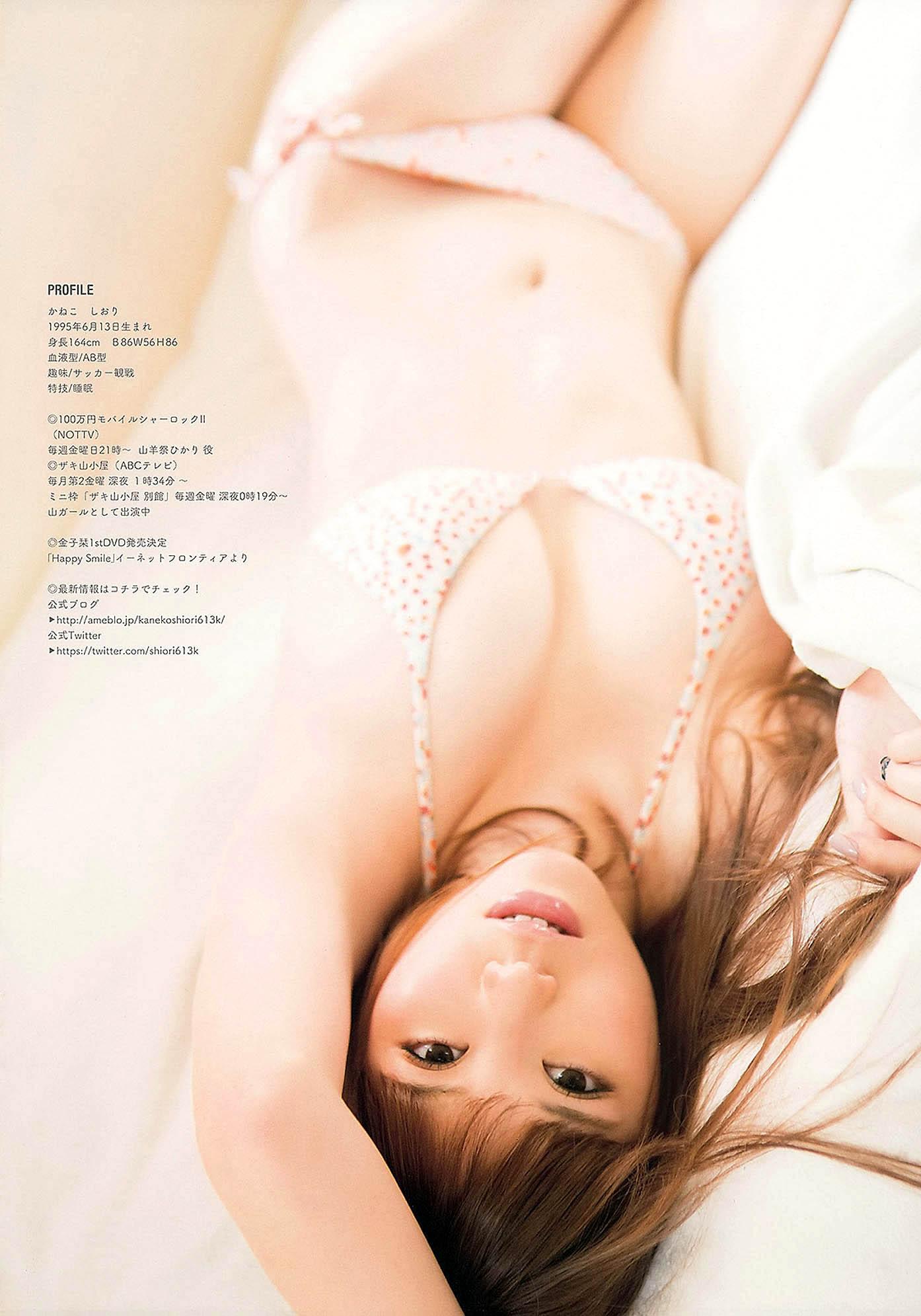 KShiori Young Animal 141212 04.jpg
