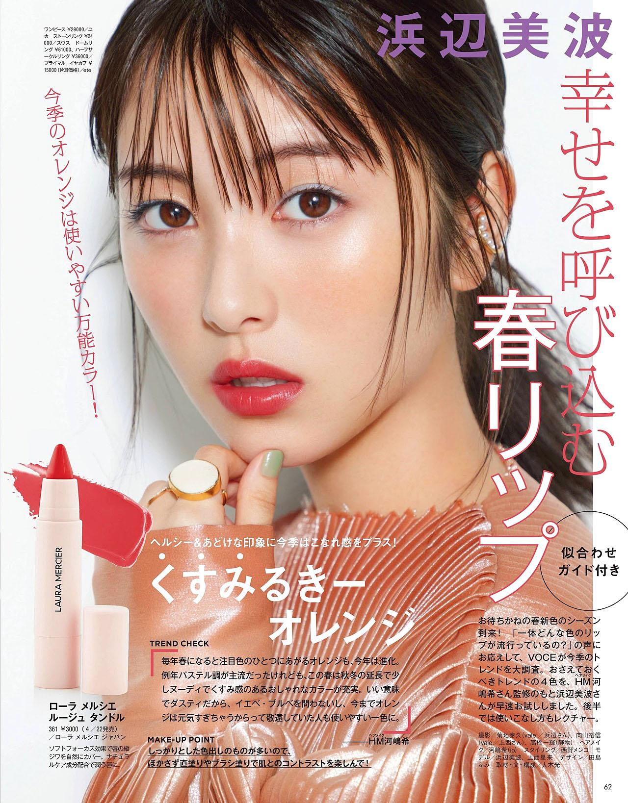 Minami Hamabe Voce 2103 01.jpg
