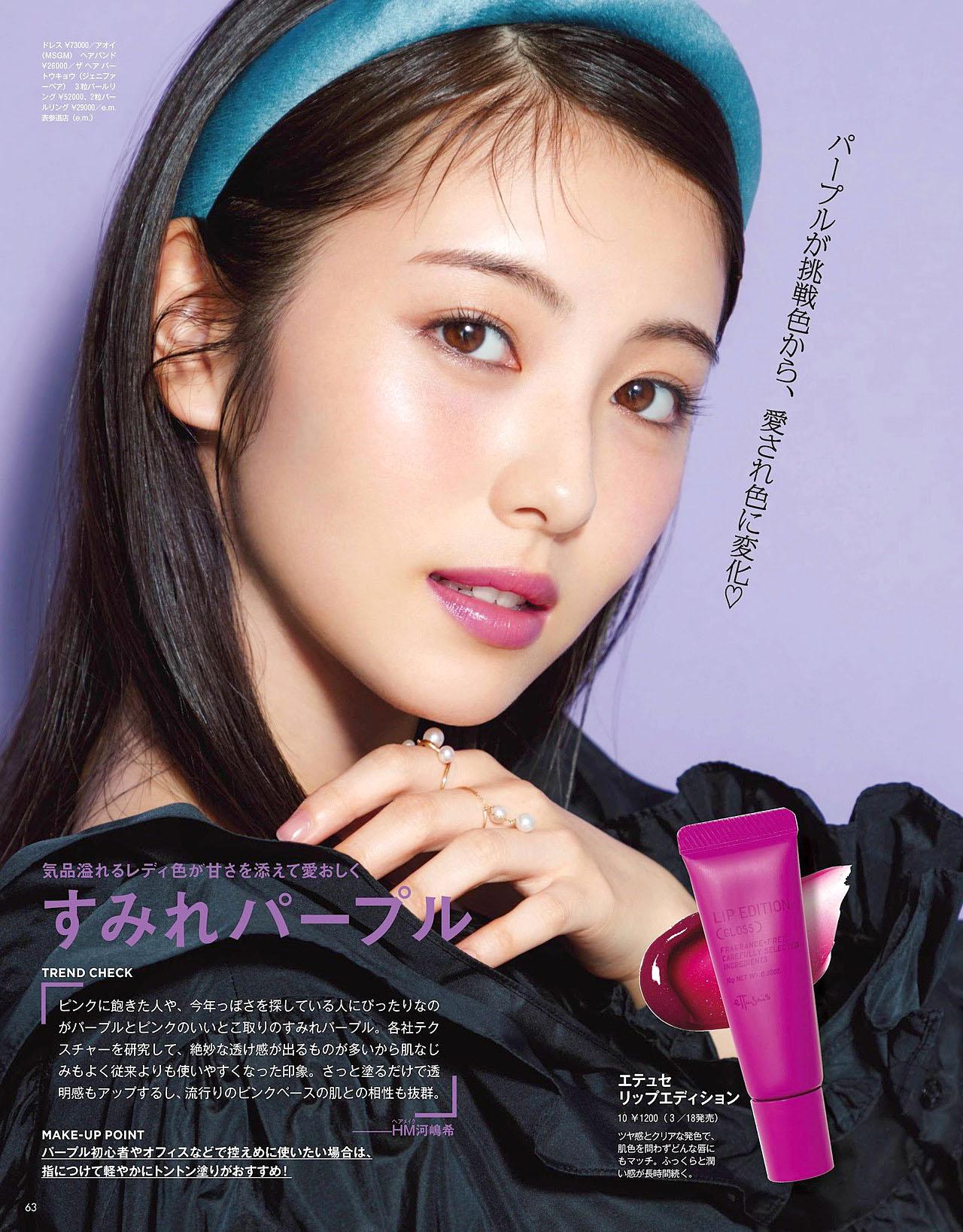 Minami Hamabe Voce 2103 02.jpg