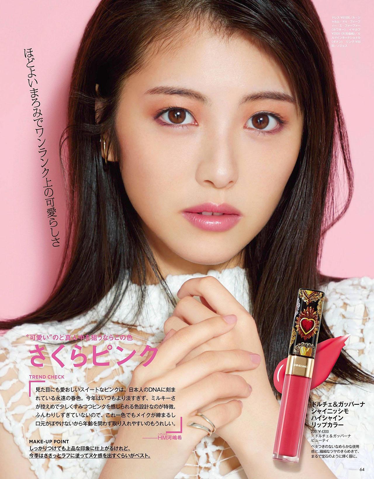 Minami Hamabe Voce 2103 03.jpg