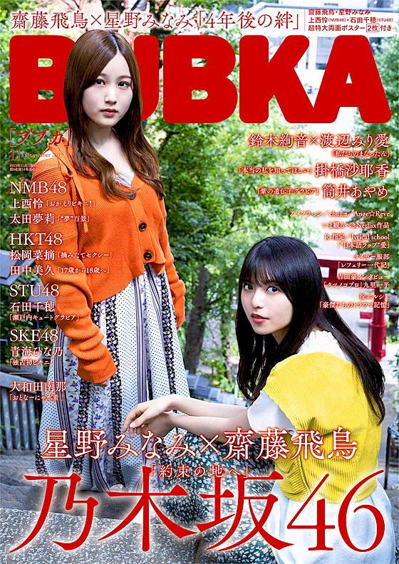 MHoshino SAsuka Bubka 1911 01.jpg