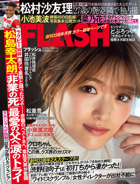 SMatsumura Flash 191015 01.jpg