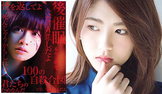 Signal 100 Kanna Yumi.jpg