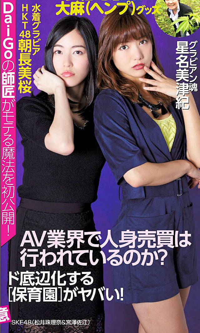 SKE48 Weekly SPA 160405 01.jpg