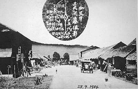1924 Sonkhla, Province village near Hat Yai.jpg
