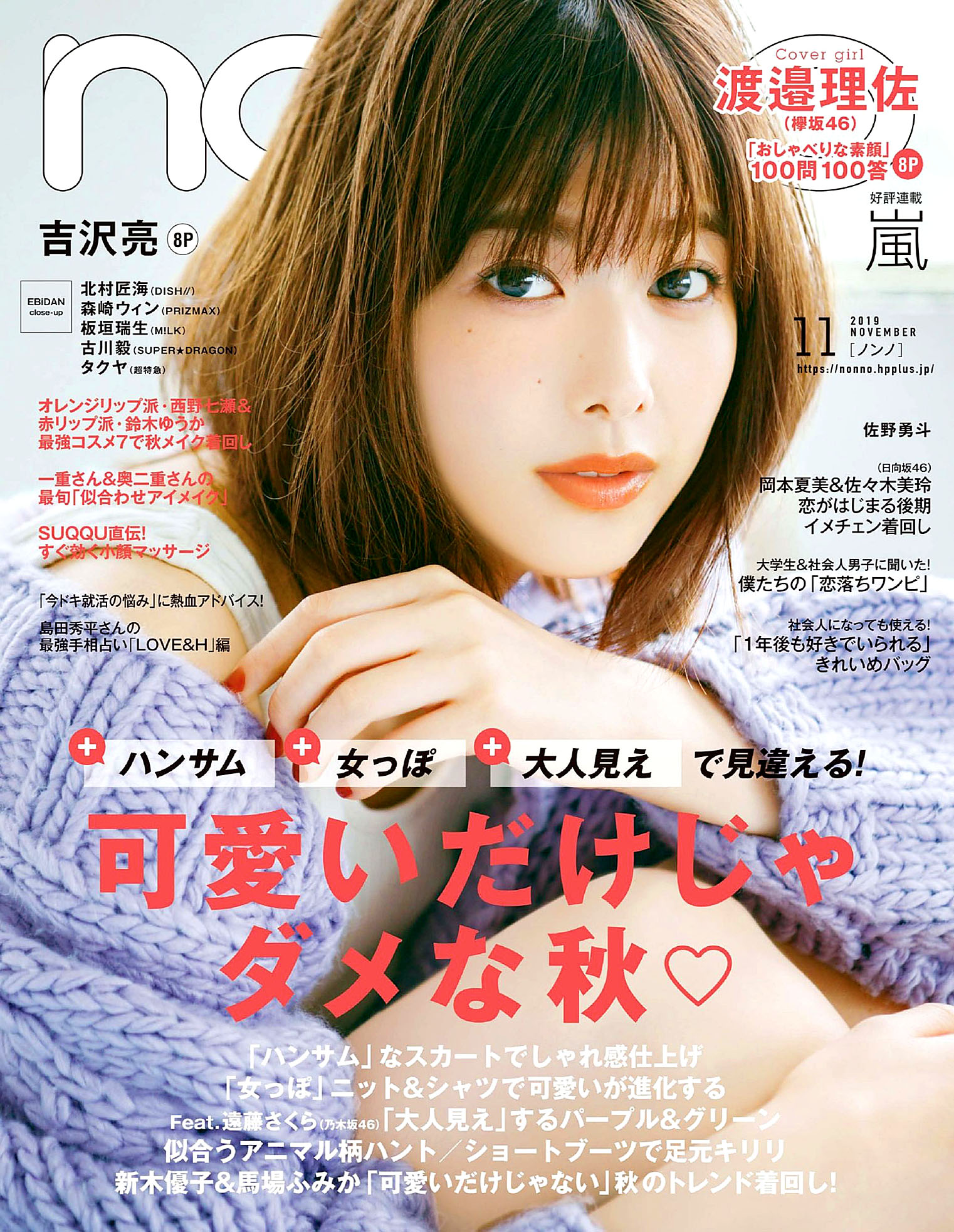 Risa Watanabe K46 NonNo 1911.jpg