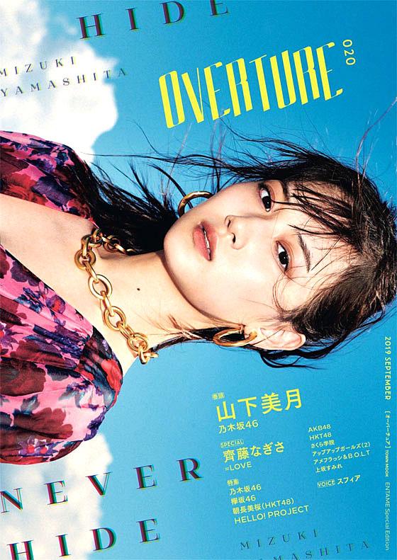 Yamashita Mizuki N46 Overture 20 2019.jpg