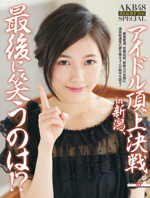 MWatanabe Weekly SPA 160621 02.jpg