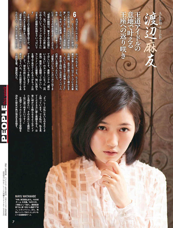 MWatanabe Weekly SPA 160621 03.jpg