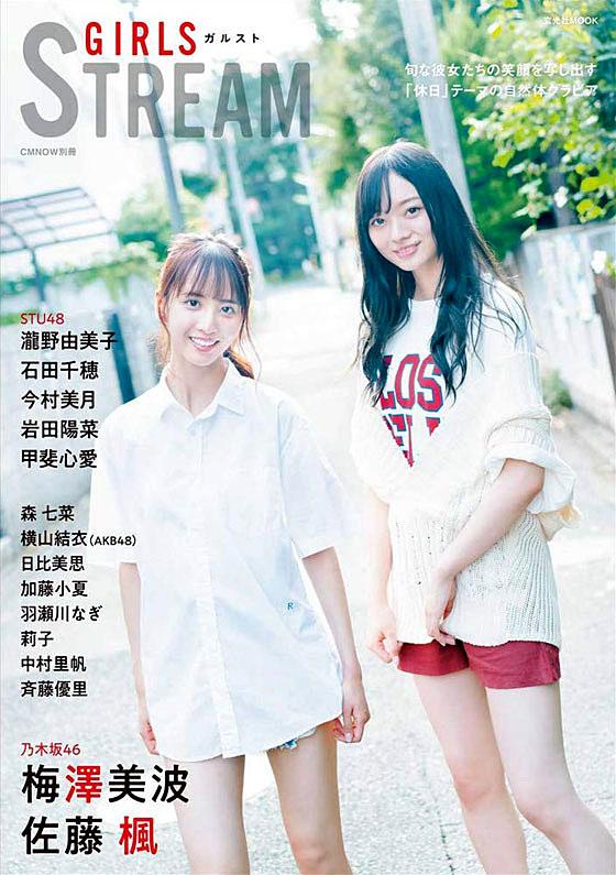 Sato Kaede and Umezawa Minami N46 Girls Stream 1910.jpg