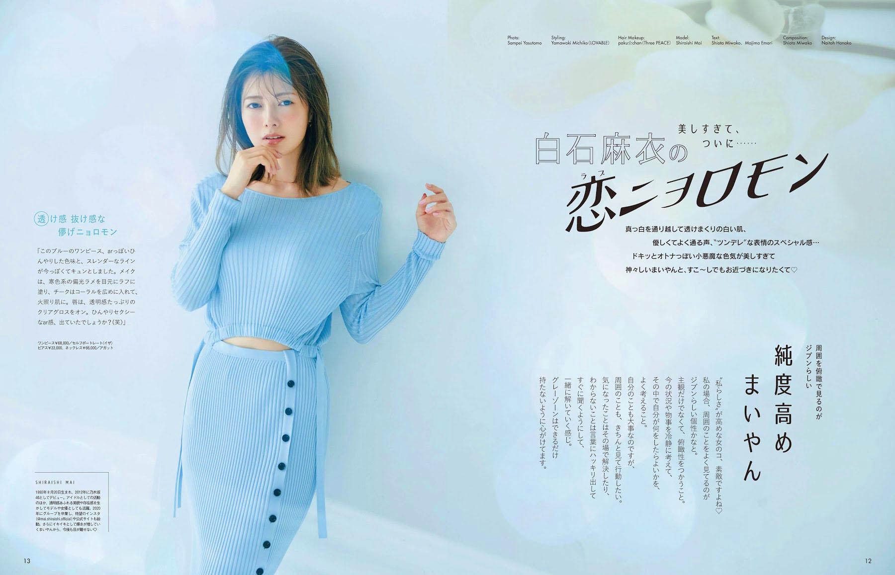 MShiraishi AR 2103 02.jpg