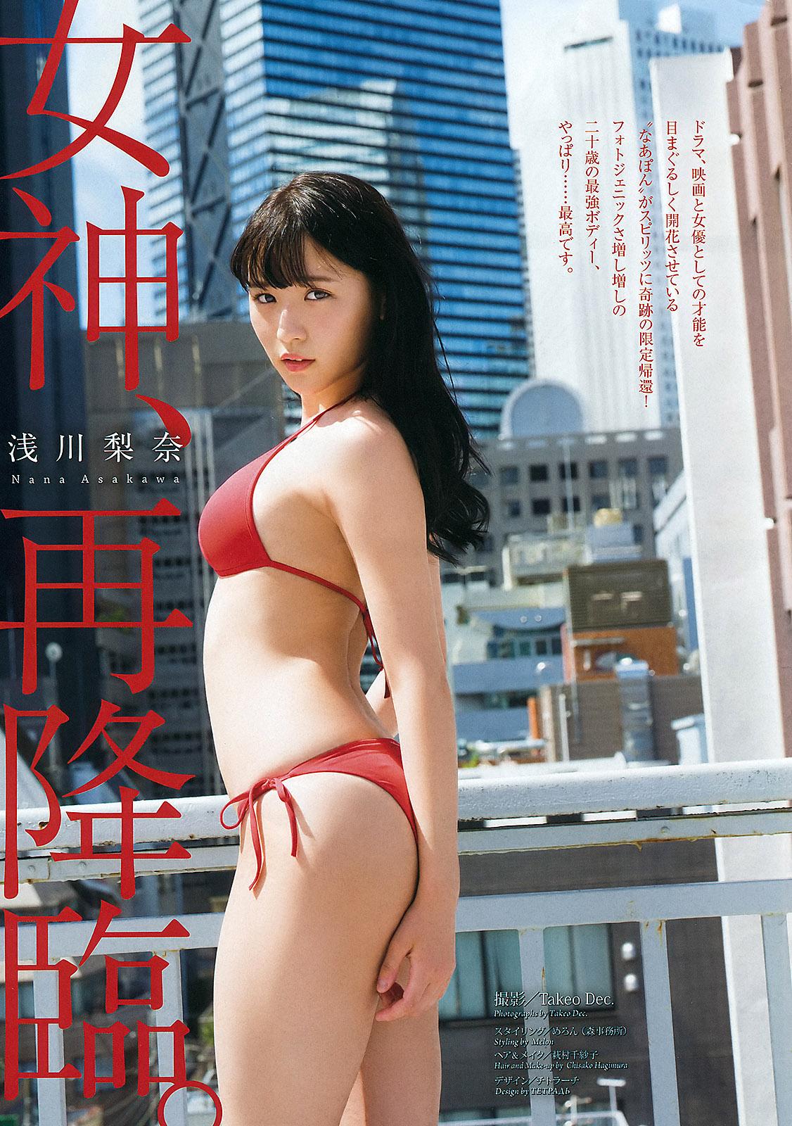 NAsakawa Big Comic Spirits 190930 02.jpg