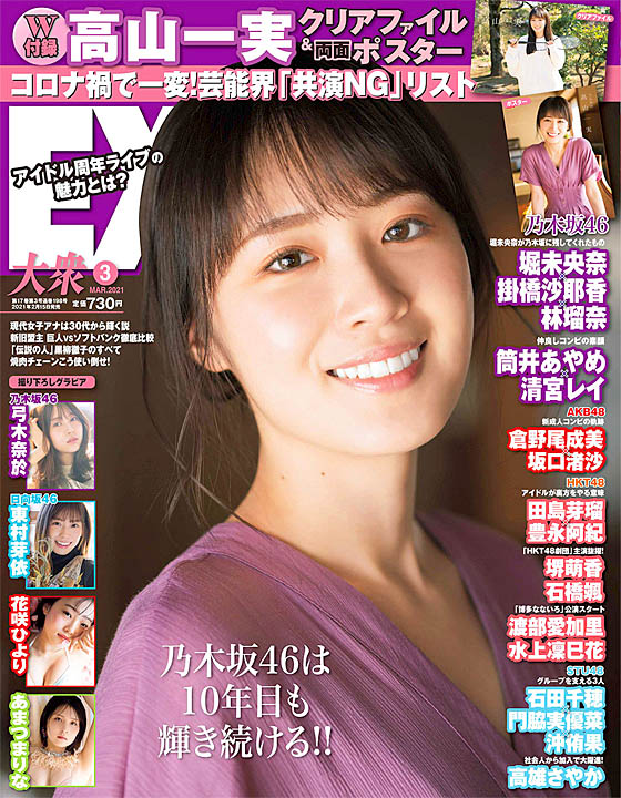 Kazumi Takayama N46 Ex-Taishu 2103.jpg