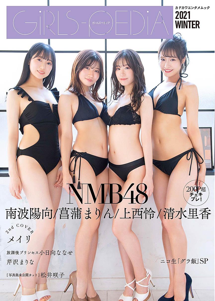 NMB48 Girls Pedia Winter 21.jpg