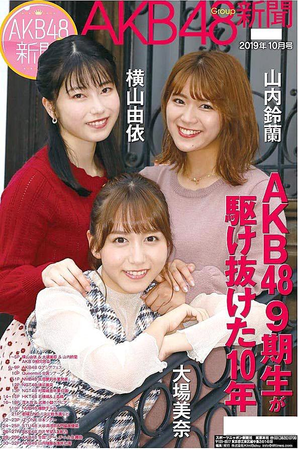AKB48 News Monthly 1910.jpg