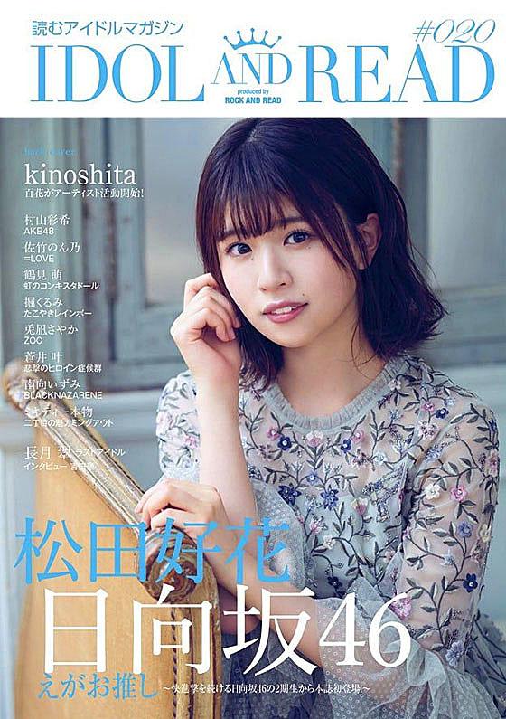 Matsuda Konoka H46 Idol and Read 20.jpg