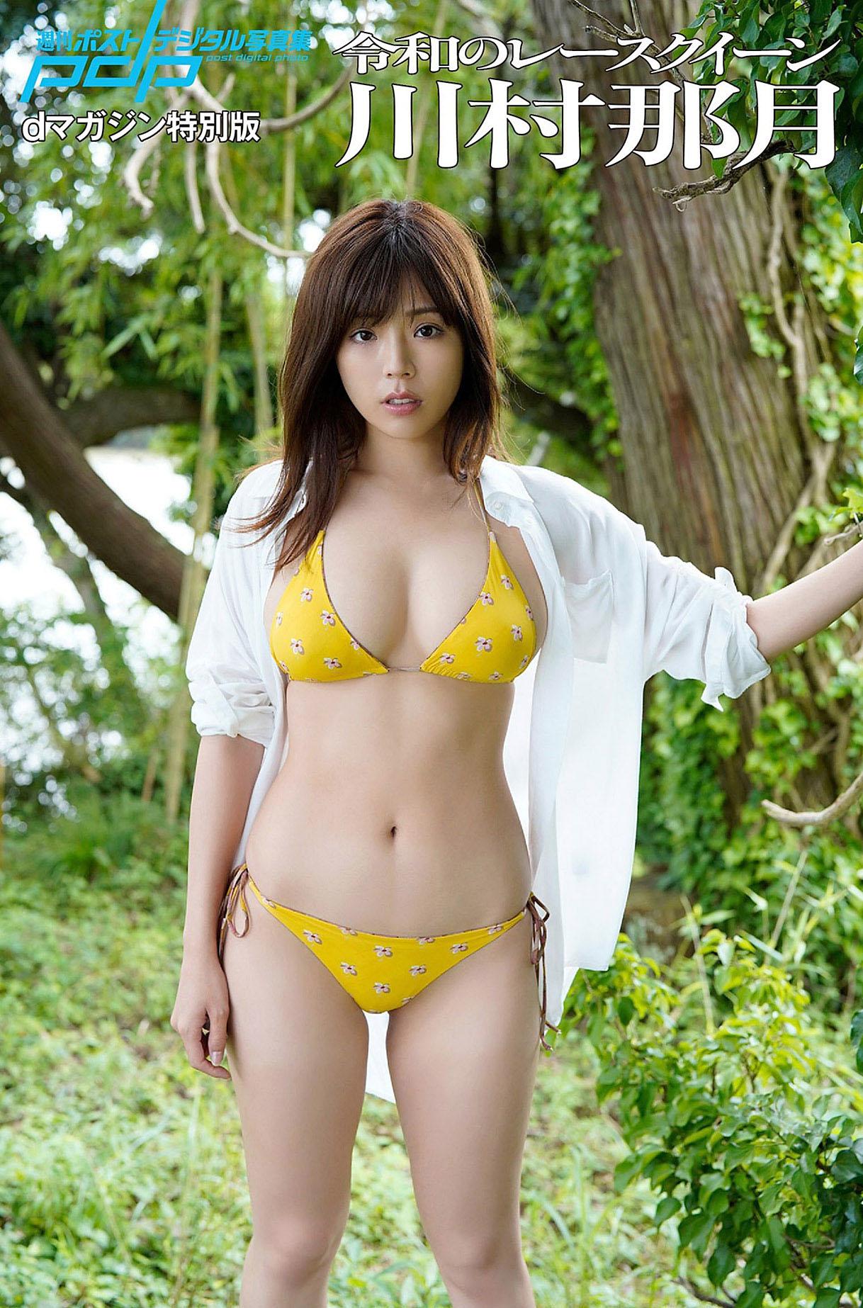Natsuki Kawamura Shukan D Mag 190920 01.jpg