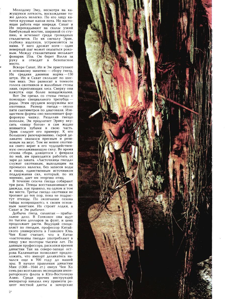 VS_1991-04_03.jpg