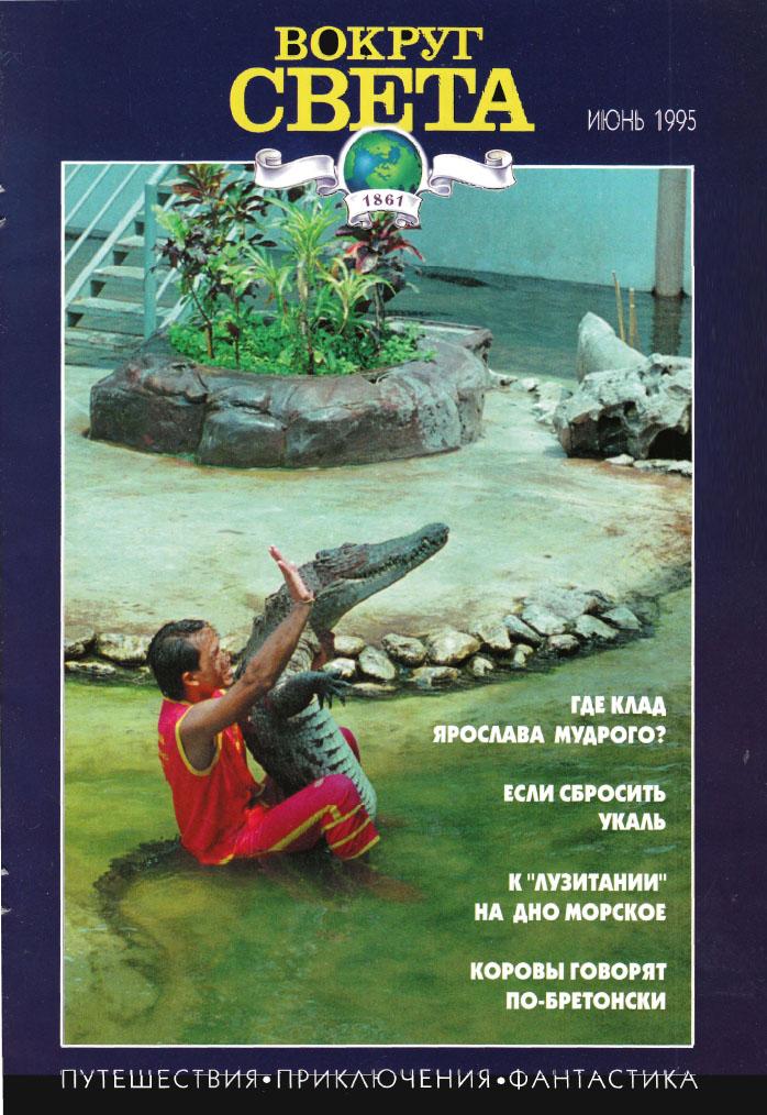 VS_1995-06_01.jpg