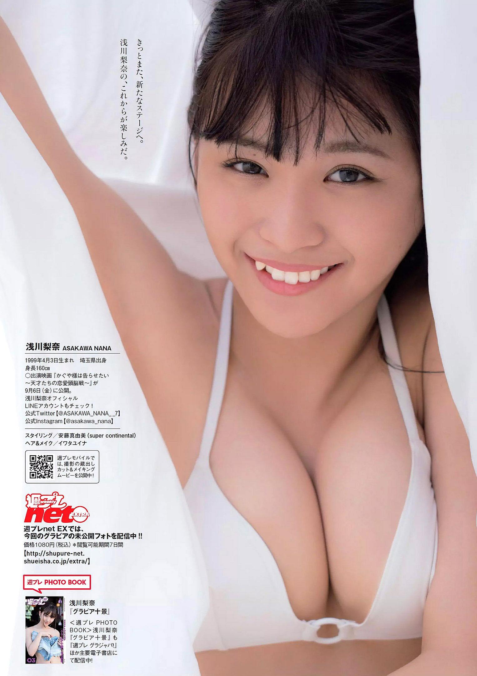 Nana Asakawa WBP 190916 10.jpg