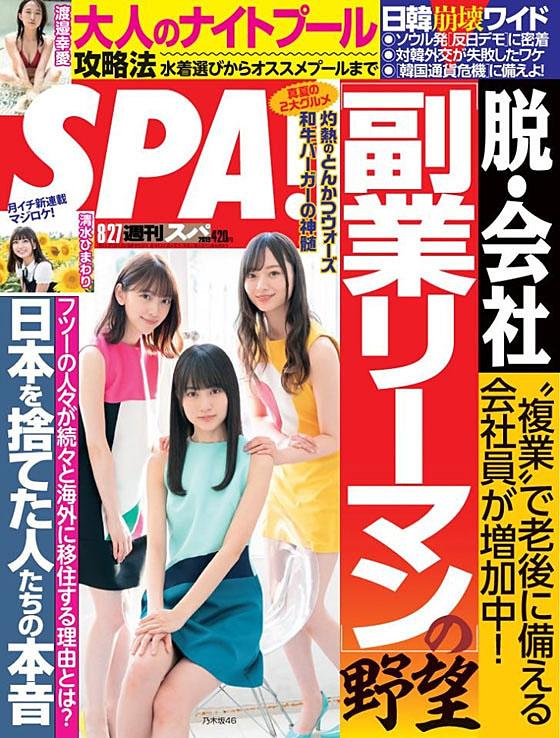 Hori Miona, Kaki Haruka and Umezawa Minami N46 Weekly SPA 190827.jpg
