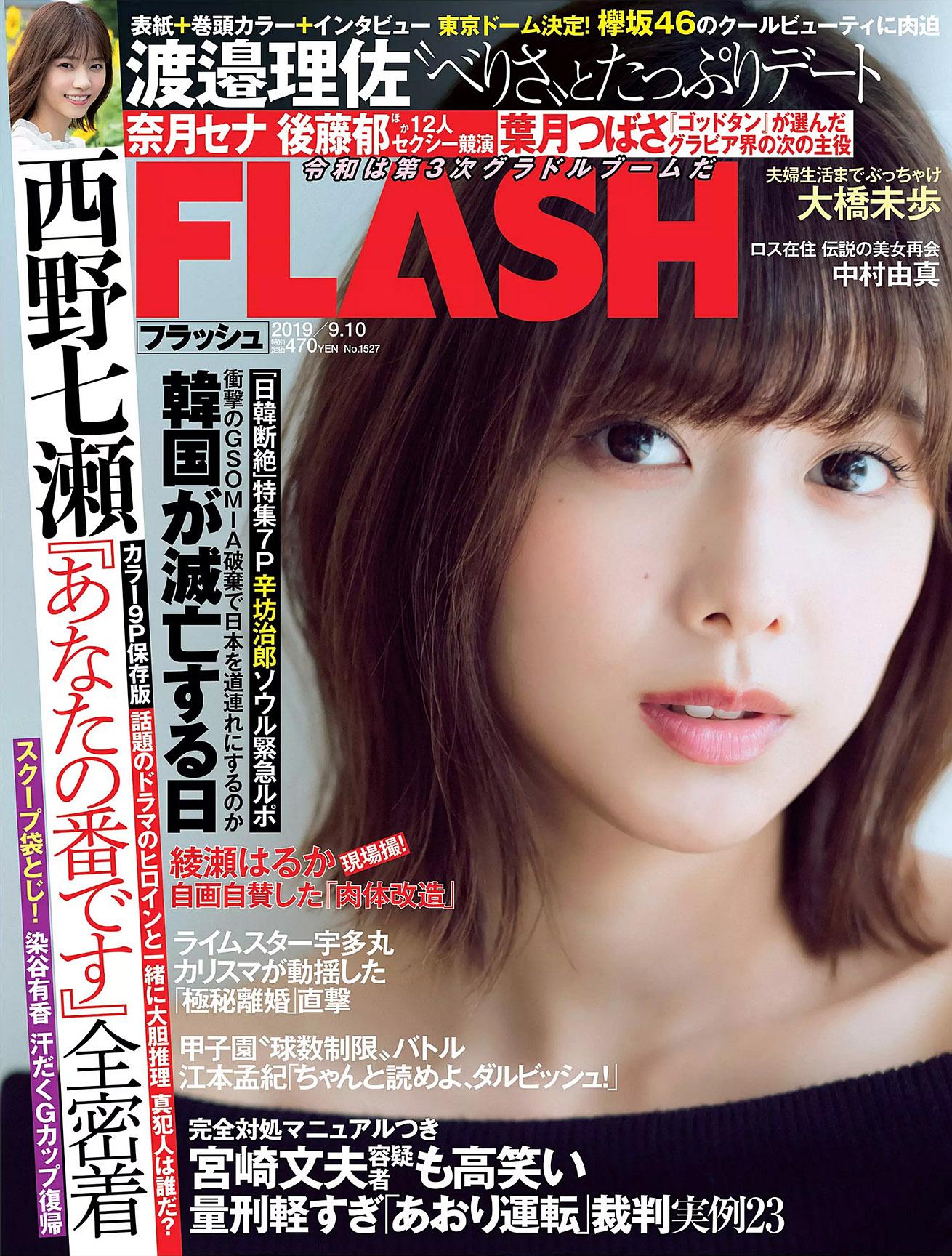 Risa Watanabe Flash 190910 01.jpg