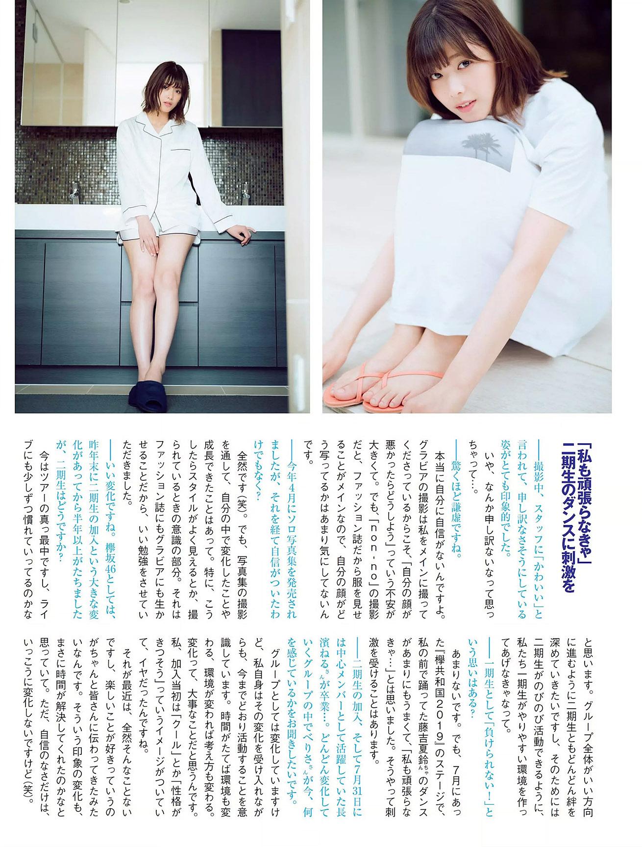 Risa Watanabe Flash 190910 05.jpg