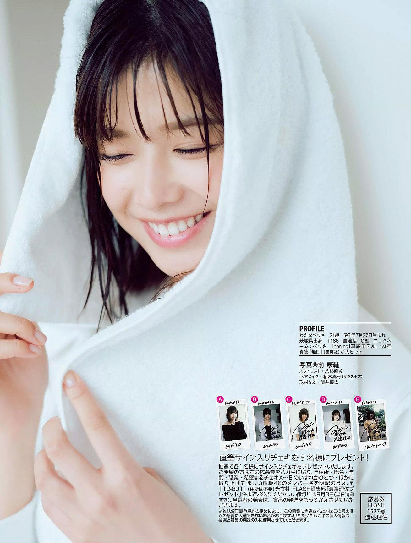 Risa Watanabe Flash 190910 08.jpg