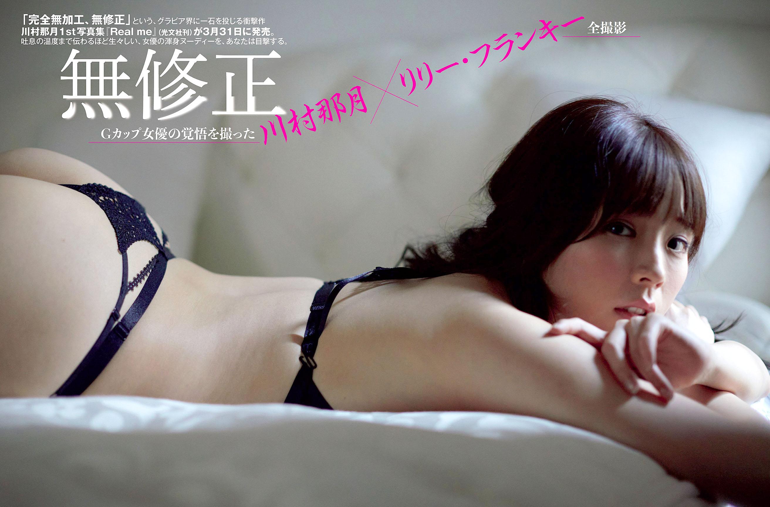 Natsuki Kawamura Flash 210302 02.jpg