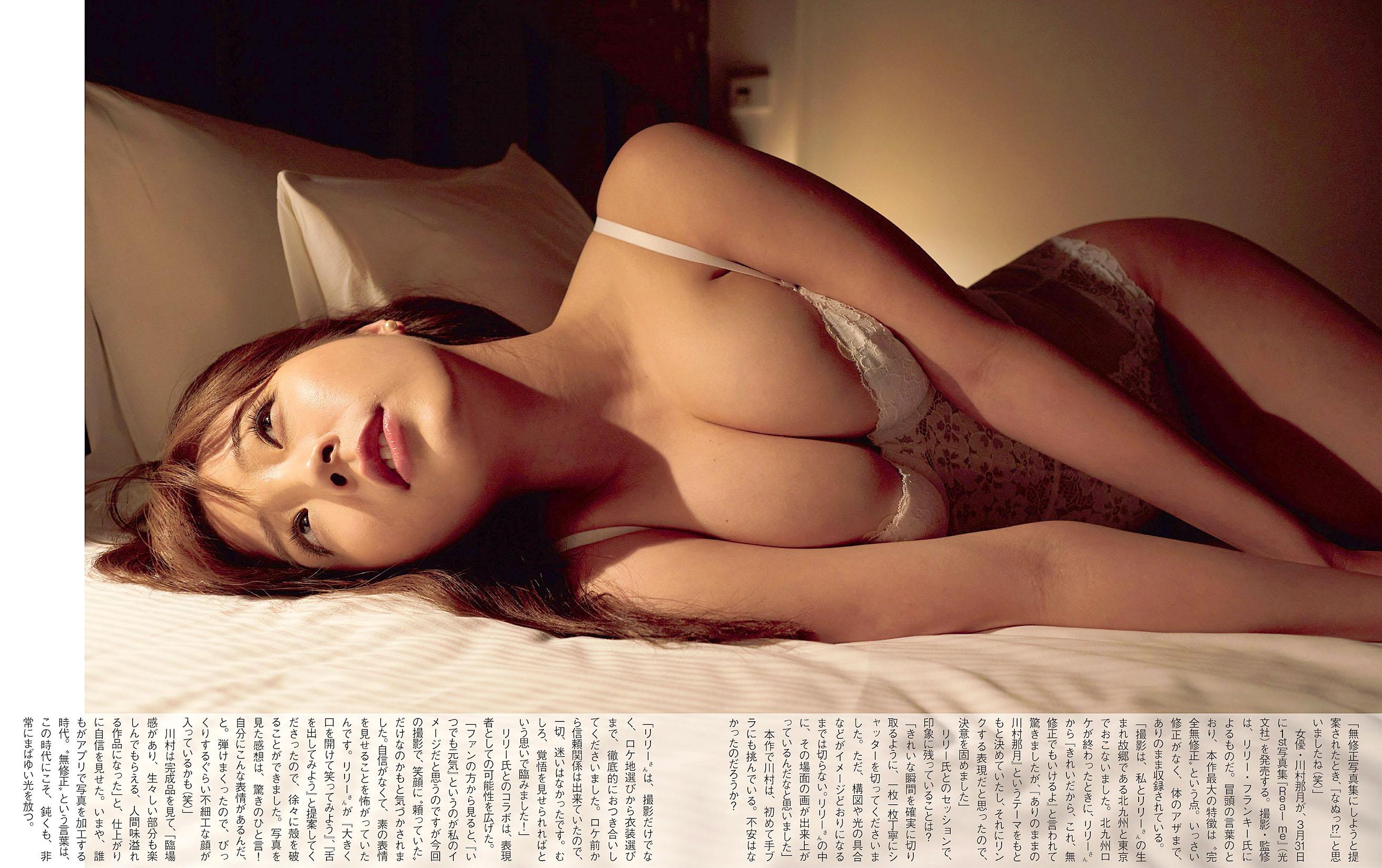 Natsuki Kawamura Flash 210302 07.jpg
