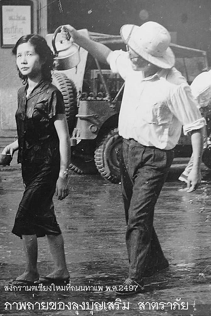 1954 Songkran scene, Chiang Mai.jpg