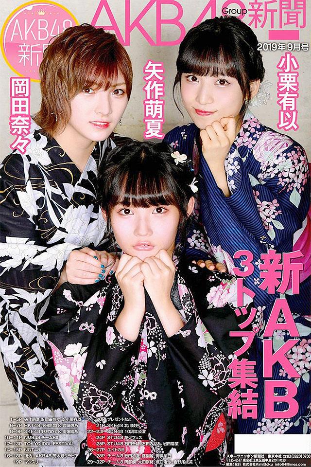 AKB48 News Monthly 1909.jpg