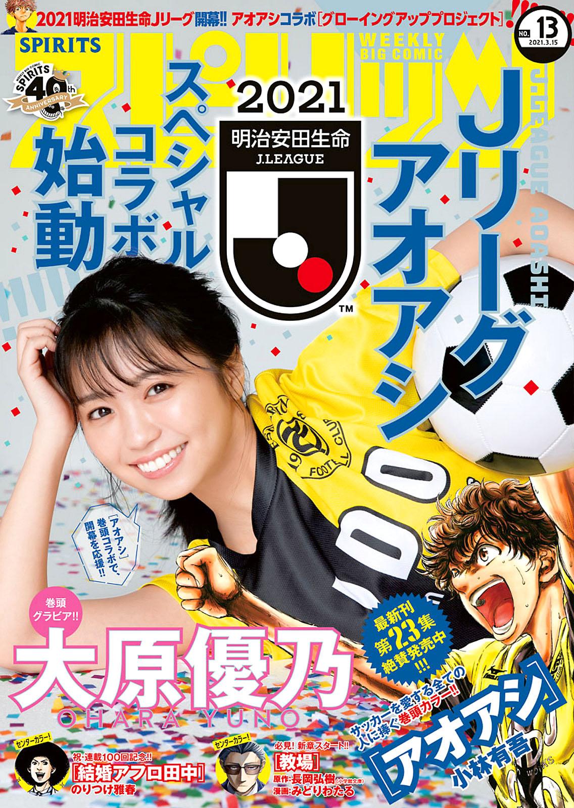 YOhara Big Comic Spirits 210315 01.jpg