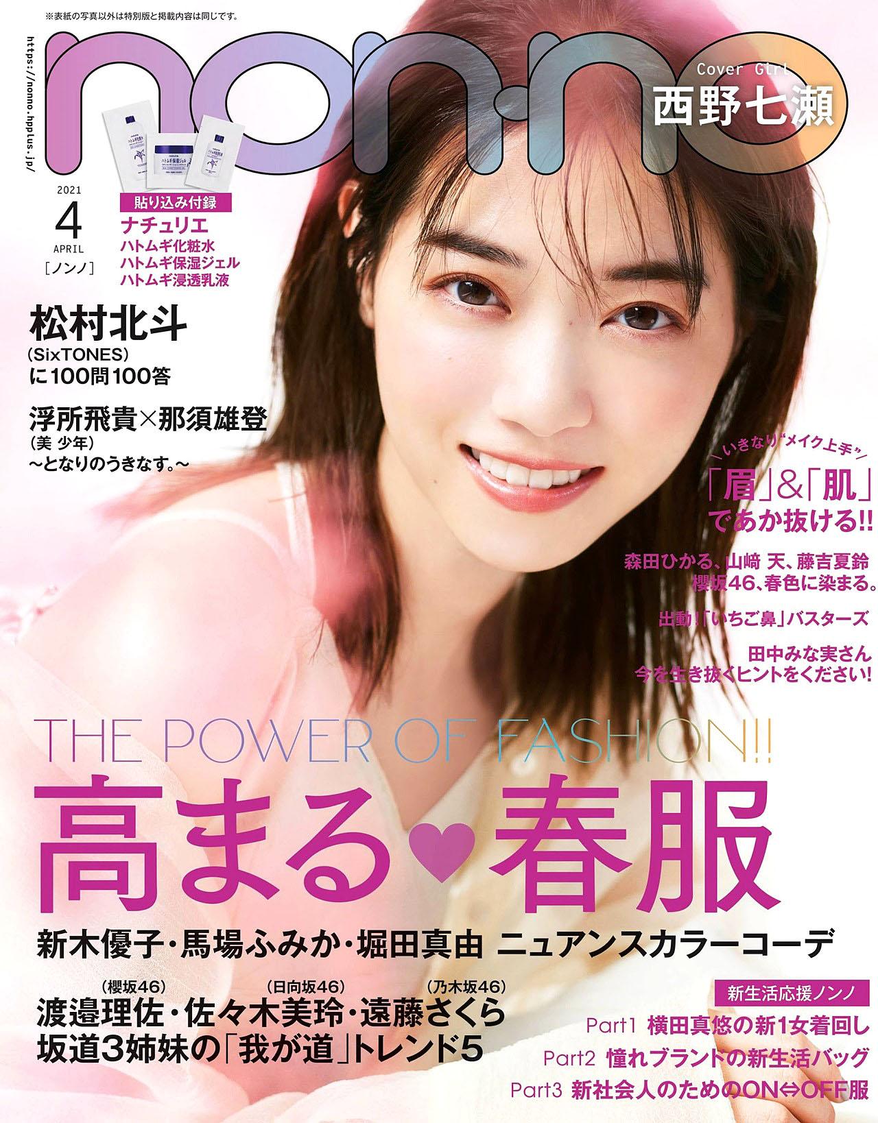 NNishino Non-No 2104 01.jpg
