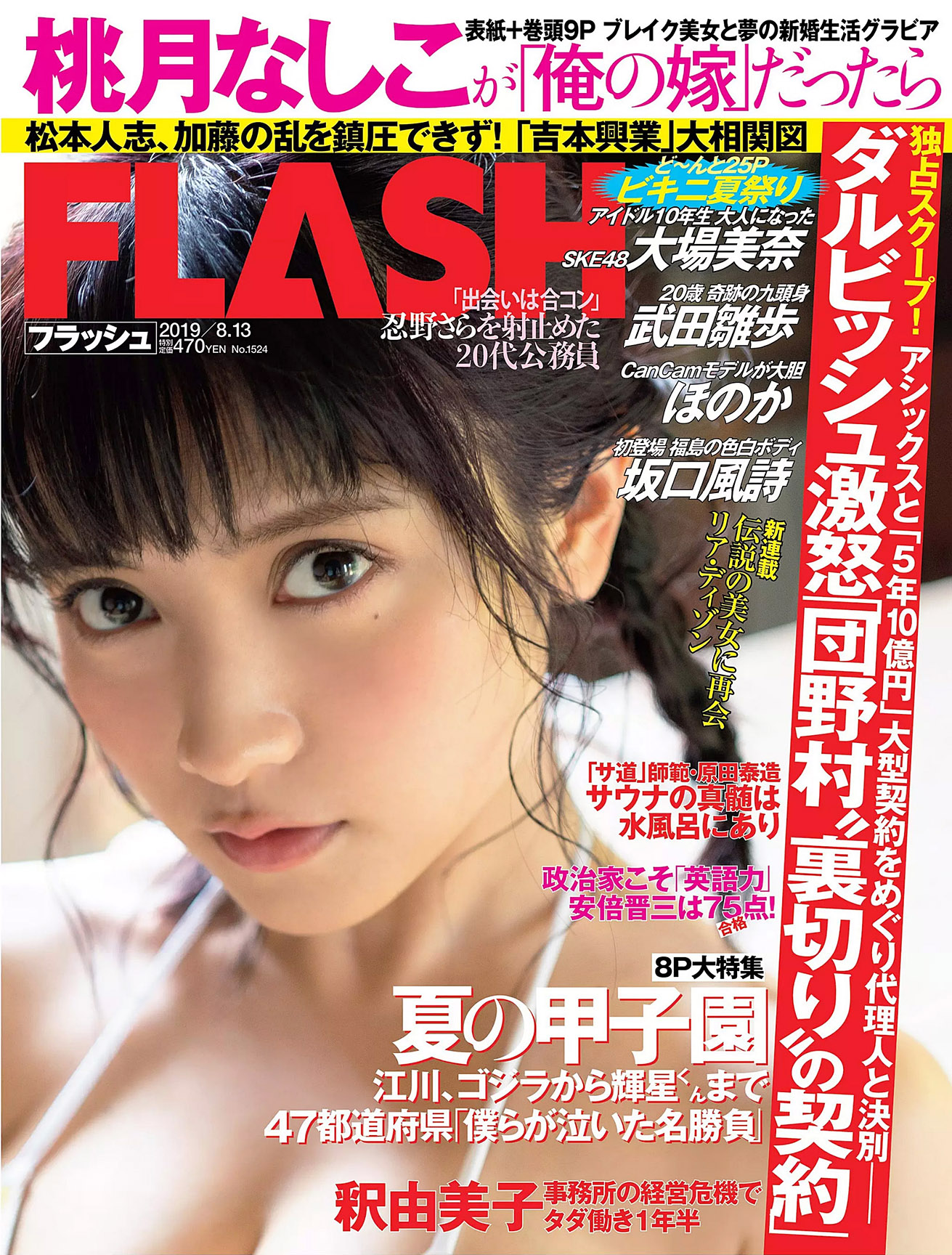 Naoko Momotsuki Flash 190813 01.jpg
