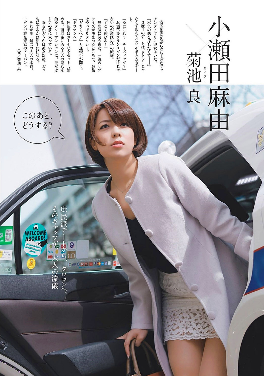 Mayu Koseta Girls 3 2019 01.jpg