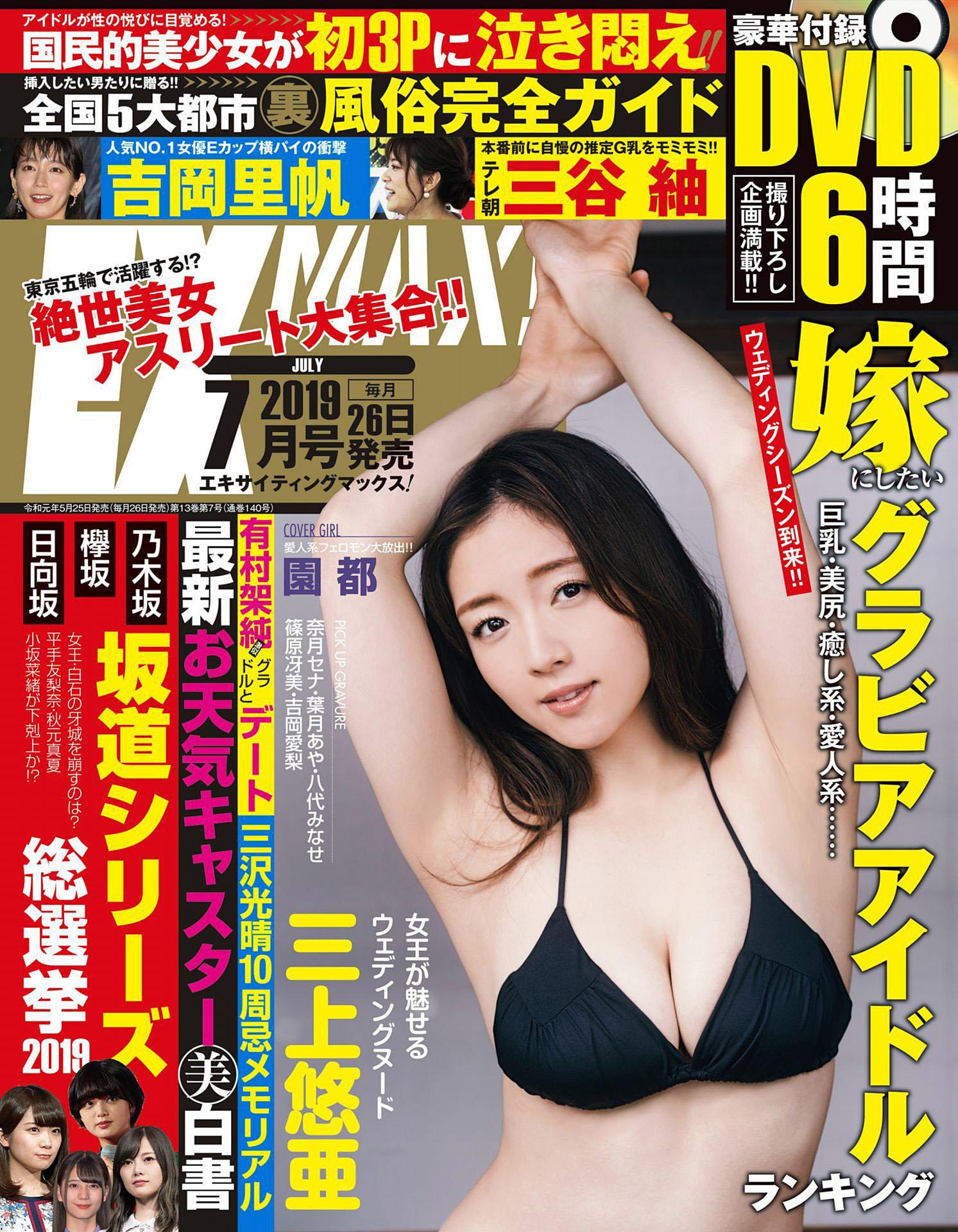 Sono Miyako EX-Max 1907 01.jpg