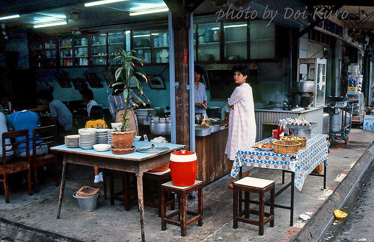 1984 Laid-back restaurant Doi Kuro.jpg