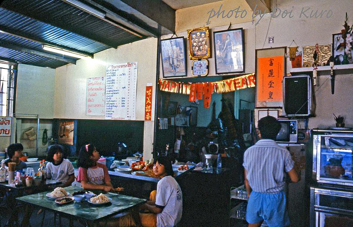 1984 Restaurant in Yaowarat Doi Kuro.jpg