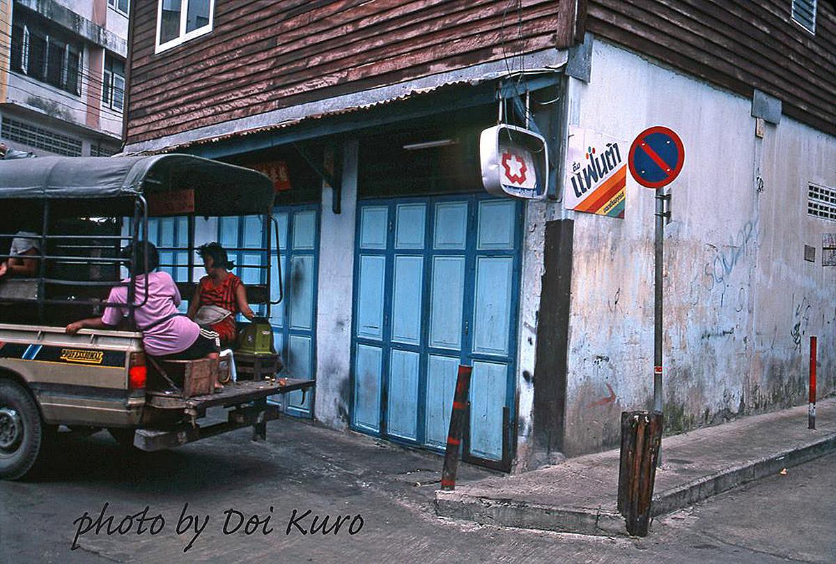 1984 Songthaew Doi-Kuro.jpg