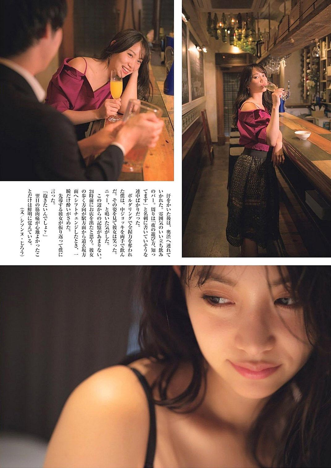 Maria Nagao Girls 3 2019 04.jpg